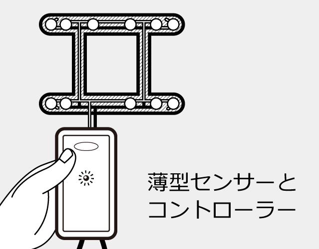 い〜すセンサーイラスト