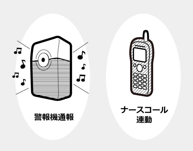 い〜す警報機とナースコールイラスト